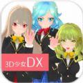 3D少女DX游戏