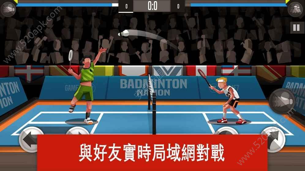 羽毛球高高手必赢亚洲56.net手机版最新下载图1: