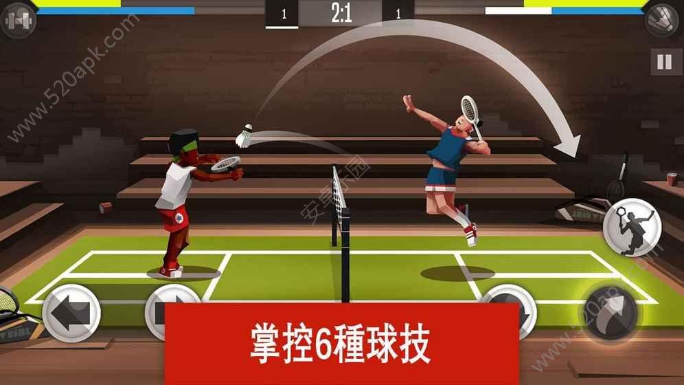 羽毛球高高手必赢亚洲56.net手机版最新下载图2: