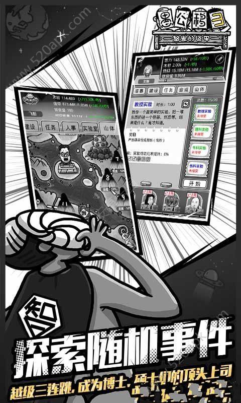 愚公移山3智叟的反击必赢亚洲56.net官方必赢亚洲56.net手机版版图4: