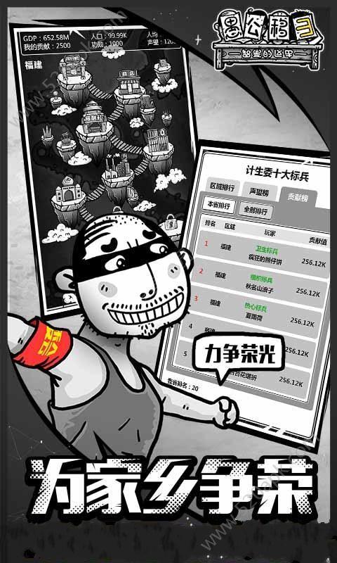 愚公移山3智叟的反击必赢亚洲56.net官方必赢亚洲56.net手机版版图1: