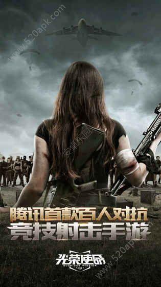 腾讯光荣使命使命行动官方网站下载正版游戏安装图5: