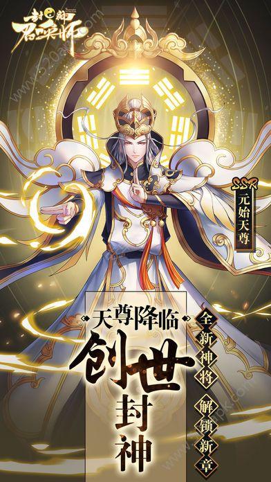 封神召唤师官方网站正版必赢亚洲56.net图1: