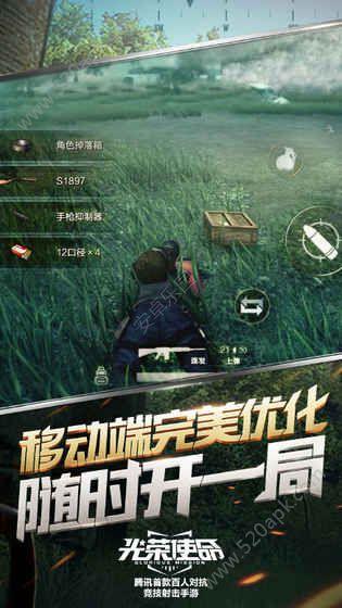 腾讯光荣使命使命行动官方网站下载正版游戏安装图2: