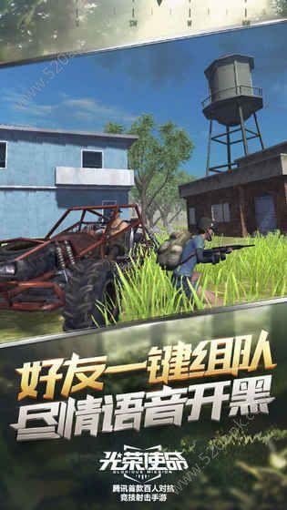 腾讯光荣使命使命行动官方网站下载正版游戏安装图3: