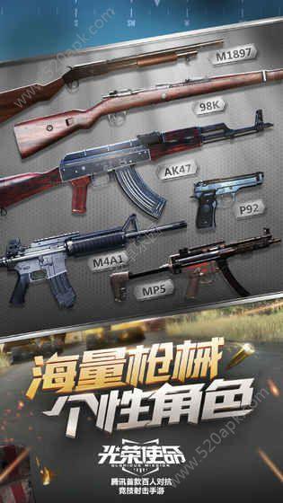 腾讯光荣使命使命行动官方网站下载正版游戏安装图1: