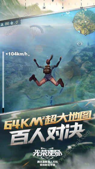 腾讯光荣使命使命行动官方网站下载正版游戏安装图4: