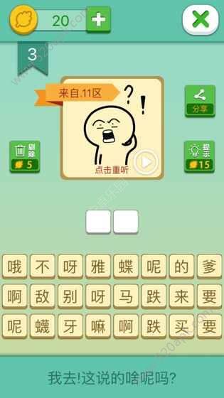 我去这说的啥呢吗官方必赢亚洲56.net必赢亚洲56.net手机版版图1: