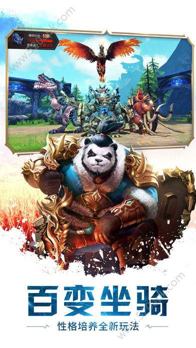 太极熊猫3猎龙官方网站正版必赢亚洲56.net下载安装  v3.11.0图2