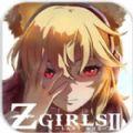 地球末日生存少女Z中文无限资源内购最新破解版(Zgirls2)  v1.0.2