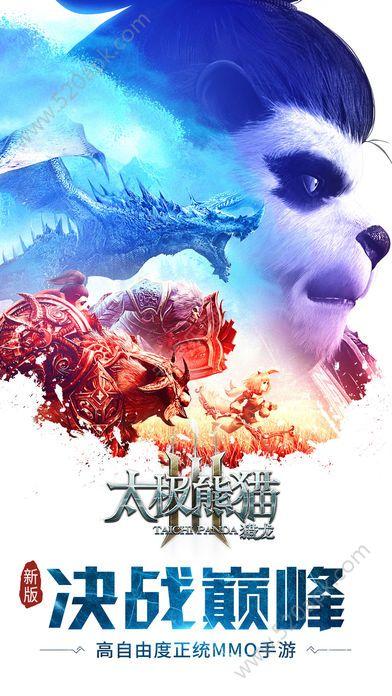 太极熊猫3猎龙官方网站正版必赢亚洲56.net下载安装  v3.11.0图1