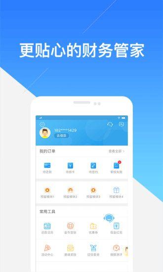 现金橙卡app官方手机版下载图2:
