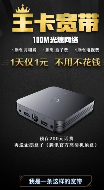 王卡宽带官方版在线申请办理地址入口图5: