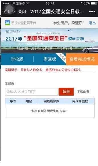 2017全国交通安全日教育专题平台登录入口图4: