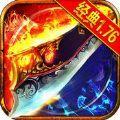 血圣传奇手机版必赢亚洲56.net官方下载最新版 v1.0