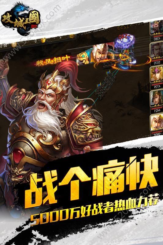 攻城三国英雄列传手游官方安卓版图4: