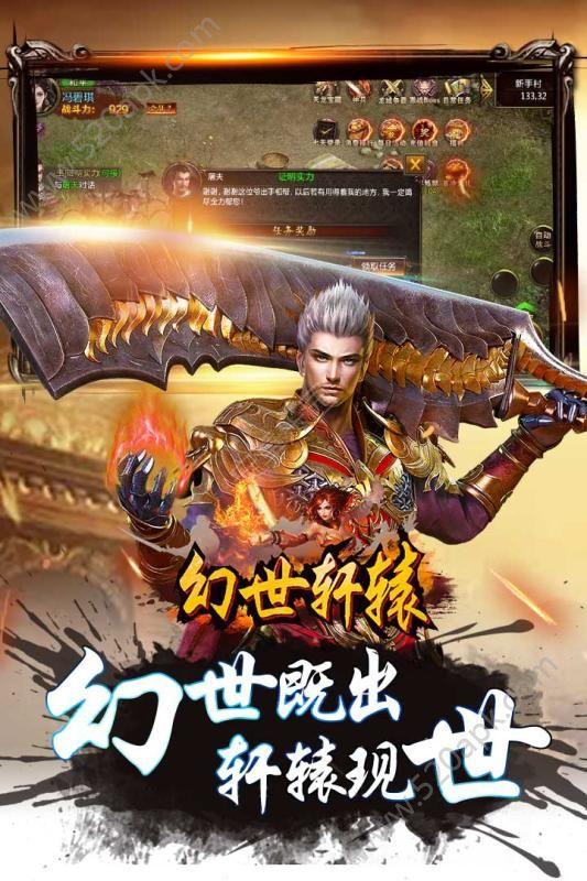 幻世轩辕手机版必赢亚洲56.net官方最新版下载图5: