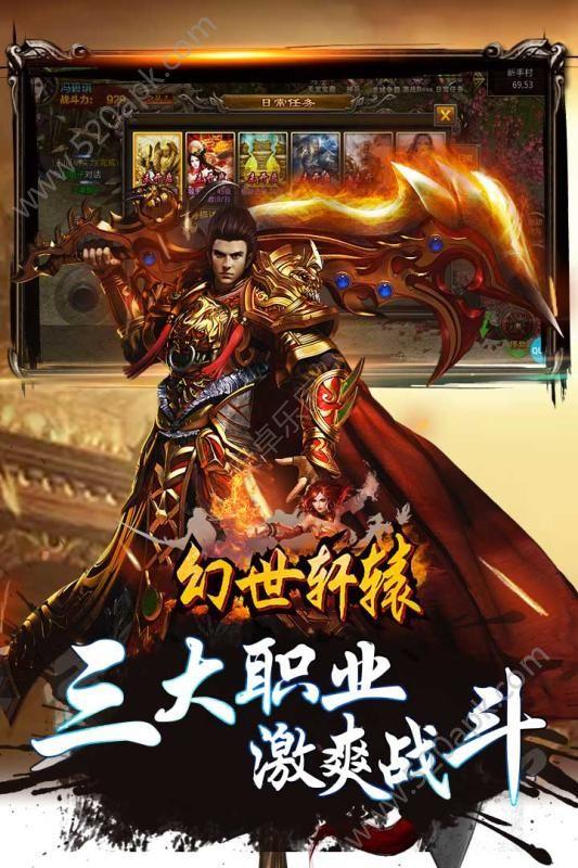 幻世轩辕手机版必赢亚洲56.net官方最新版下载图1: