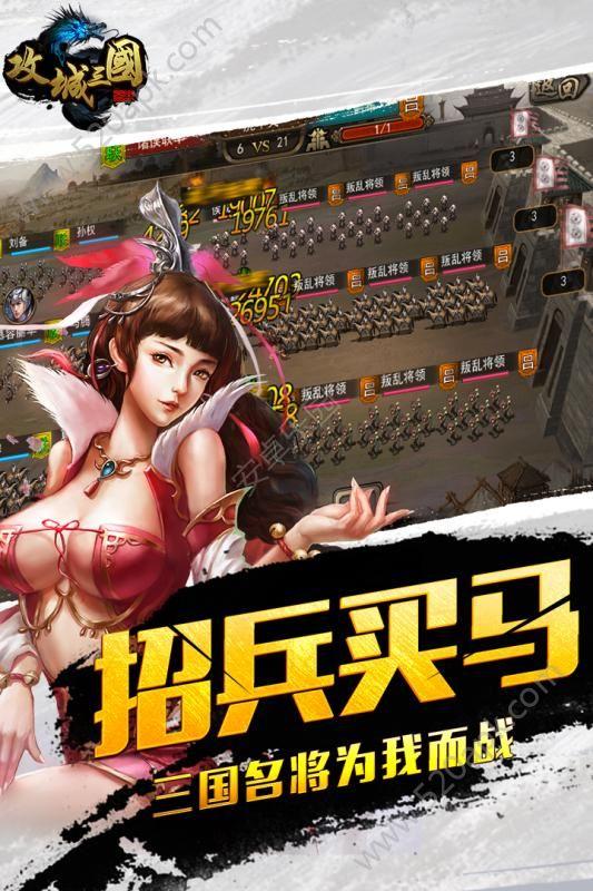 攻城三国手游下载九游版图5: