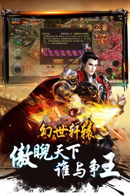 幻世轩辕手机版必赢亚洲56.net官方最新版下载图2: