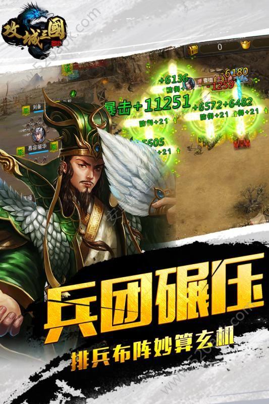 攻城三国英雄列传手游官方安卓版图1: