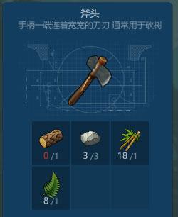 侏罗纪生存斧头怎么获得?斧头获取方法[图]