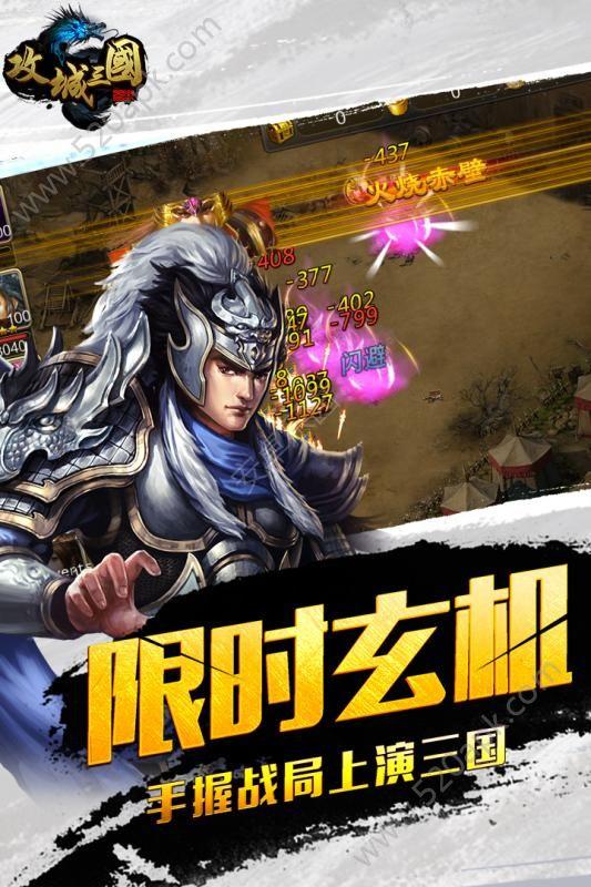 攻城三国英雄列传手游官方安卓版图2: