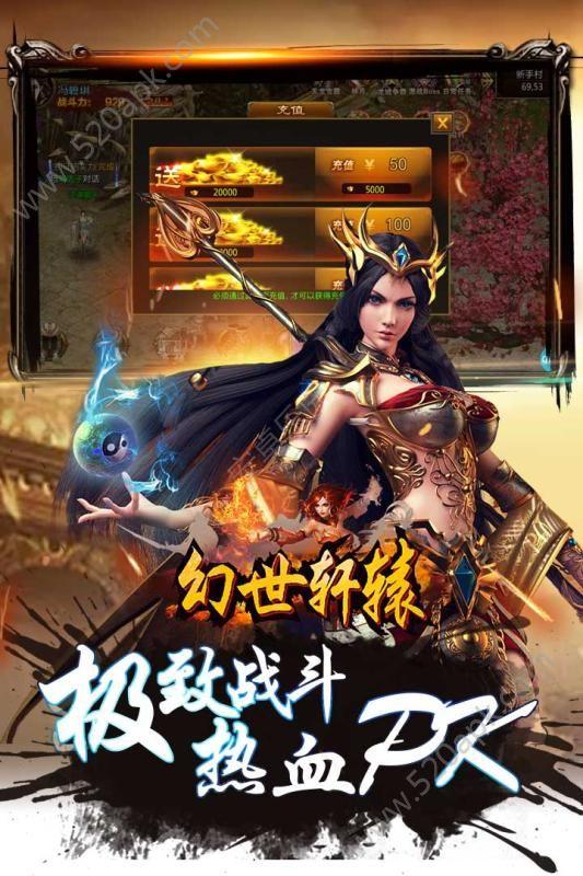 幻世轩辕手机版必赢亚洲56.net官方最新版下载图3: