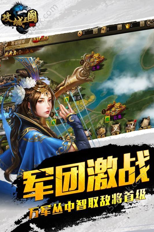 攻城三国手游下载九游版图3: