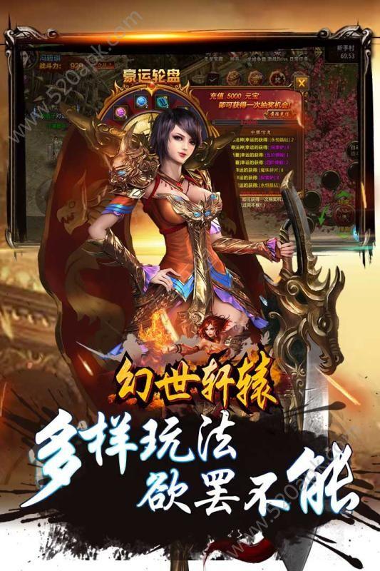 幻世轩辕手机版必赢亚洲56.net官方最新版下载图4: