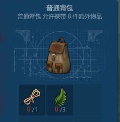 侏罗纪生存背包怎么获得?背包获取方法[图]