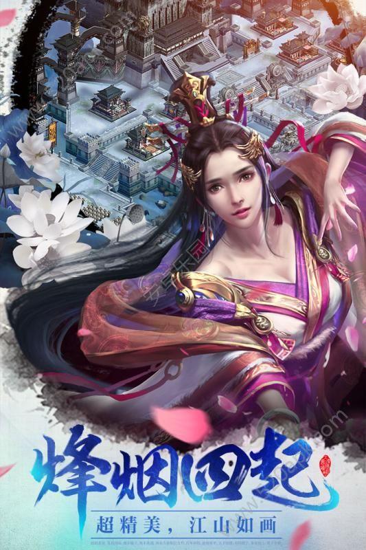 大秦之天行九歌官方网站正版56net必赢客户端图1:
