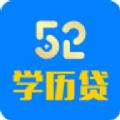 52学历贷官方手机版app下载 v1.0