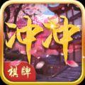 冲冲大天九官方网站下载正版游戏安装 v1.0