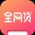 全网贷贷款借款手机版app下载 v1.1.0.0