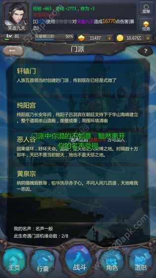 仙侠第一放置网络版56net必赢客户端官网下载必赢亚洲56.net手机版测试版  v2.7.1图1