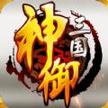 神御三国手游官网安卓版下载 v2.1