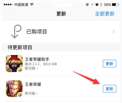 王者荣耀12月13日App Store下载缓慢及更新按钮未刷新解决方法[图]