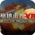 绝地求鸡VR官方网站下载正版游戏 v1.0