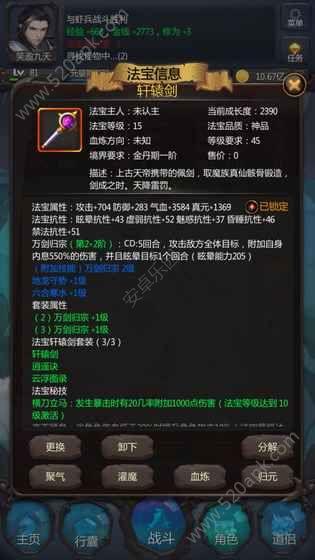 仙侠第一放置网络版56net必赢客户端官网下载必赢亚洲56.net手机版测试版  v2.7.1图3