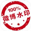 微博水印相机手机版app下载 v1.1