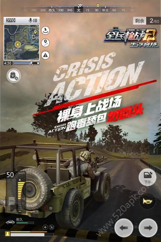 全民枪战2生化灾变官方最新版本下载图1: