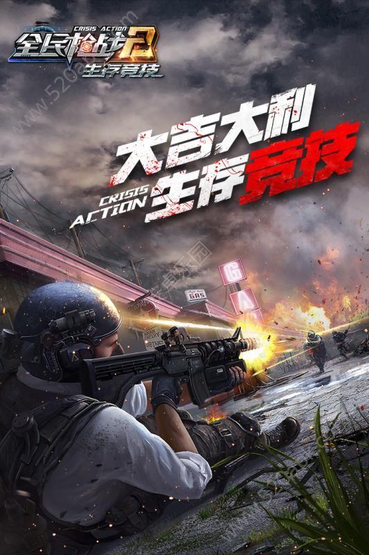 全民枪战2生化灾变官方最新版本下载图5: