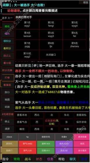风云2018MUD官网必赢亚洲56.net手机版下载图4: