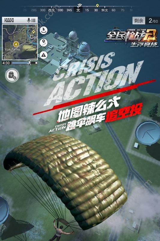 全民枪战2生化灾变官方最新版本下载图2:
