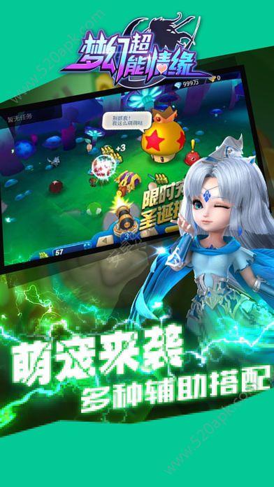 梦幻超能情缘3D手机官方网站下载正版地址游戏安装  v1.0图5