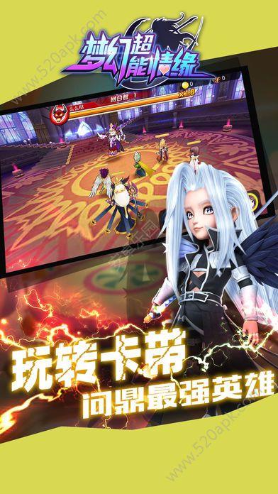 梦幻超能情缘3D手机官方网站下载正版地址游戏安装  v1.0图2