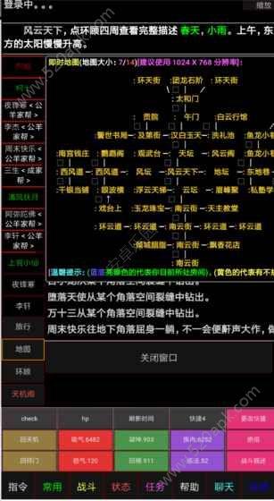 风云2018MUD官网必赢亚洲56.net手机版下载图2:
