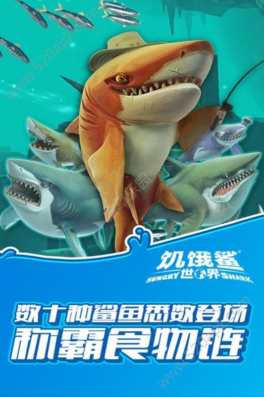 饥饿鲨世界3.0无限钻石内购最新中文版下载(Hungry Shark)  v3.0图3