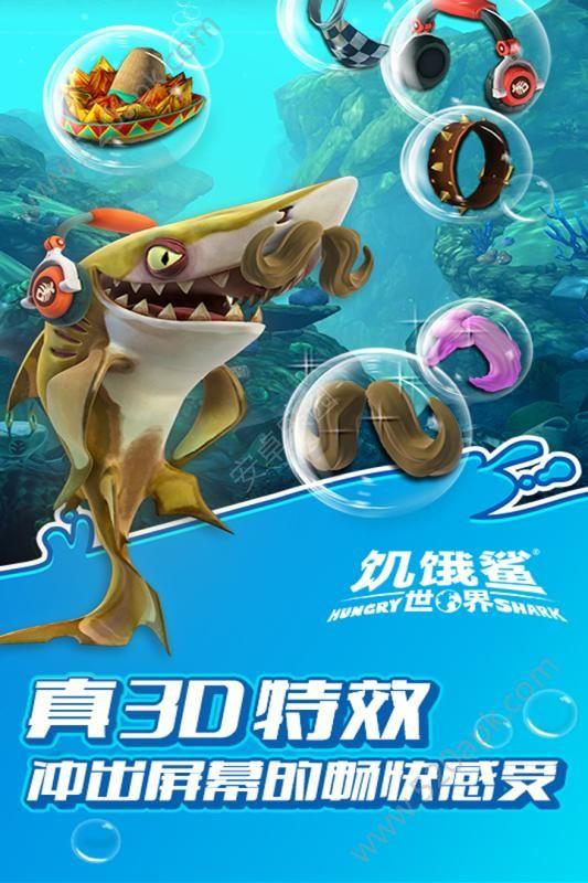 饥饿鲨世界3.0无限钻石内购最新中文版下载(Hungry Shark)  v3.0图1